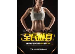 全民健身海报