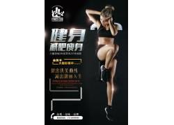 减肥健身海报