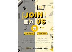 招聘平面设计师海报