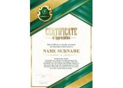 绿色证书模板设计