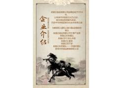 中国风招聘海报背景
