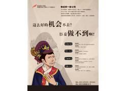 中国创意招聘海报