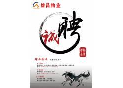 中式企业招聘海报