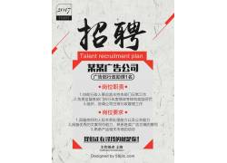 中式广告公司招聘海报