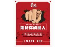 红色商务广告模板