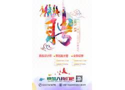 彩色中国风招聘海报