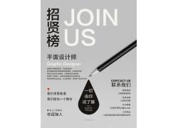 招贤榜平面设计师招聘海报