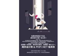 网页设计师招聘海报
