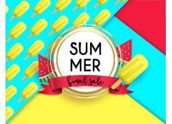 夏季促销彩色海报