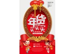 年货传统节日海报