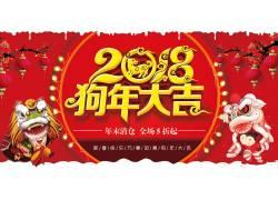 2018狗年大吉清仓海报