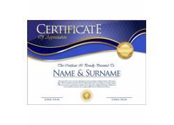 蓝色金属证书
