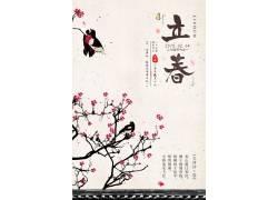 中国风立春背景设计