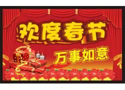 欢度春节礼物花边模板