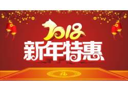 节日2018狗年海报