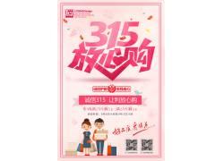 315放心购宣传海报