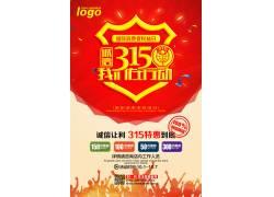 315消费者权益日宣传海报素材