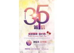 诚信315宣传海报模板