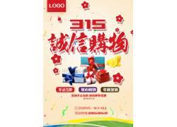 315诚信购物宣传海报