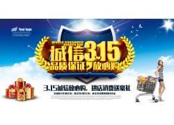 诚信315消费者权益日宣传海报
