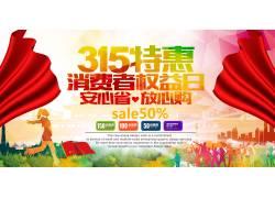 315消费者权益日特惠促销海报