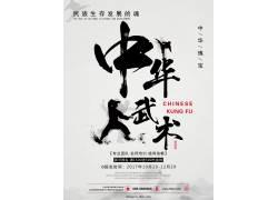 中华武术海报设计