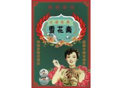 上海雪花膏
