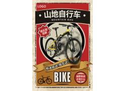 复古山地自行车海报