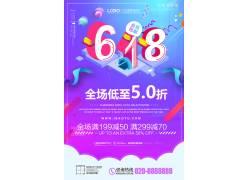 618超市电商促销海报
