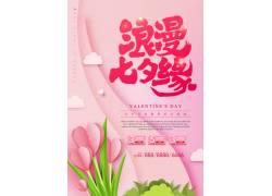 七夕节促销海报