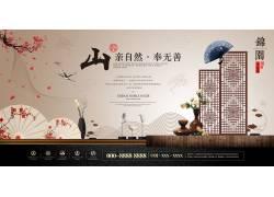 房地产活动海报