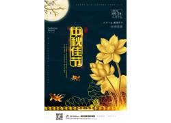 黄金荷花中秋节海报