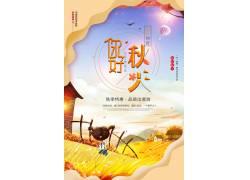 秋季旅行主题宣传海报