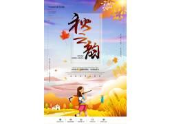 秋之韵出游季宣传海报
