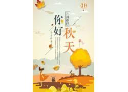 你好秋天插画海报