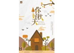 秋季促销宣传海报