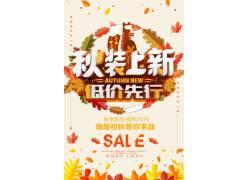 秋季优惠海报背景