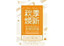 秋季特惠活动宣传海报