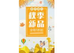秋季新品五折起售宣传海报