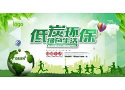 低碳环保公益宣传广告