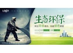 生态环保公益宣传广告