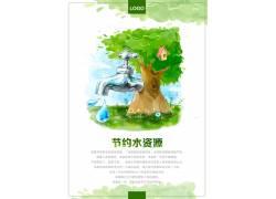 节约水资源公益宣传海报