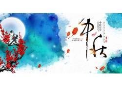 蓝色水墨中秋海报