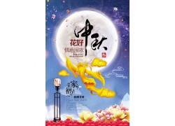 中秋节的嫦娥海报