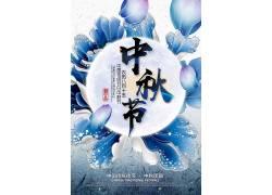 蓝色花卉中秋礼盒