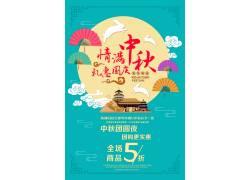 情满中秋礼惠国庆宣传海报