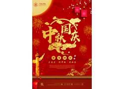 红色国庆海报