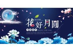 中秋佳节蓝的海报