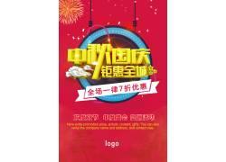 中秋国庆钜惠全城宣传海报
