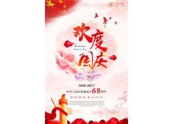 国庆68周年宣传海报
